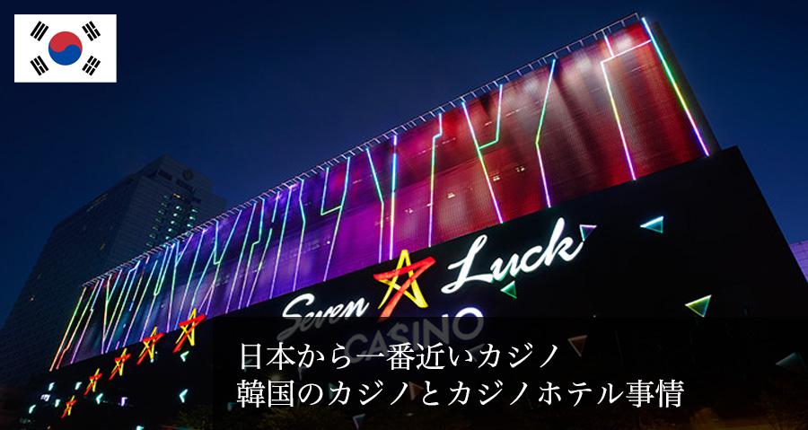 韓国のおすすめカジノホテル・ランキング