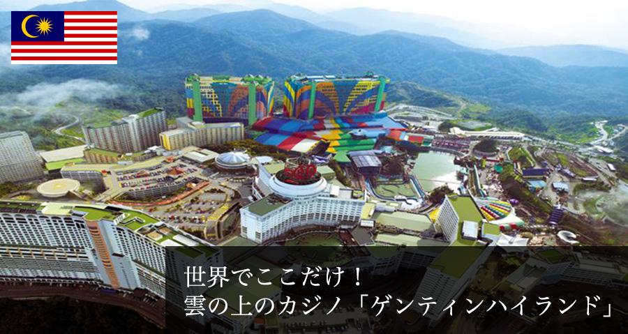 マレーシアのおすすめカジノホテル・ランキング