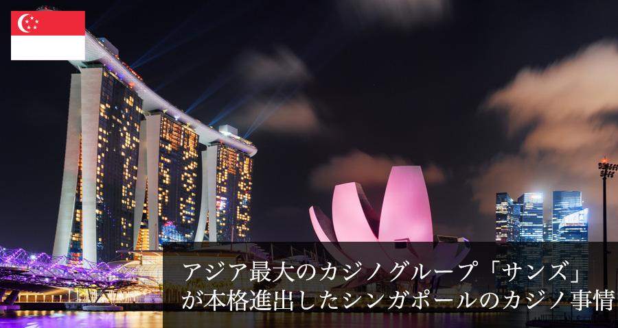 シンガポールのおすすめカジノホテル・ランキング【2021年度版】