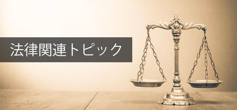 法律関連ニュース