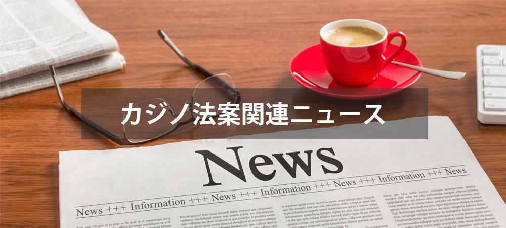 カジノ法案関連ニュース
