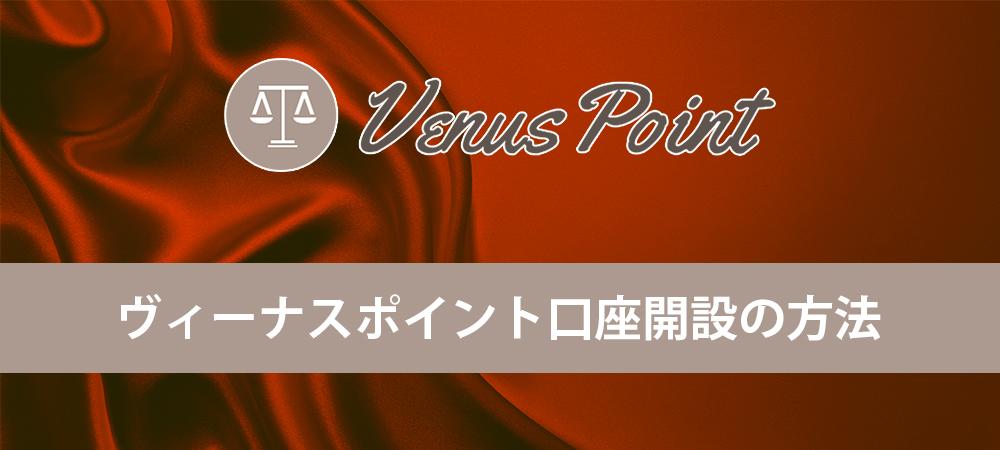 Venus Point口座の開設方法
