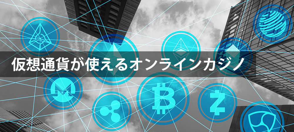 仮想通貨が使えるオンラインカジノ