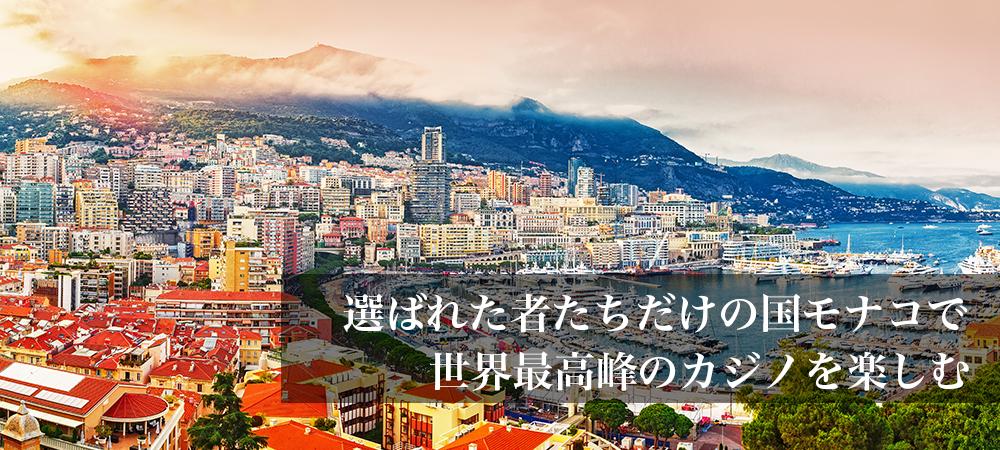 モナコのおすすめカジノホテル
