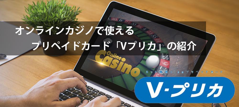 オンラインカジノで使えるプリペイドカード「Vプリカ」の紹介
