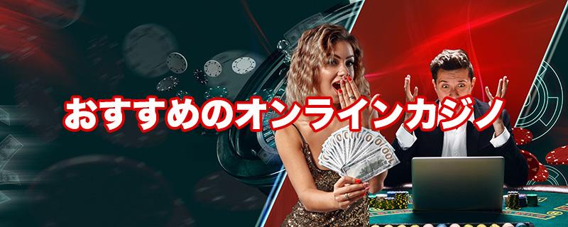 初心者も安心!おすすめ人気オンラインカジノ【2021年最新版】