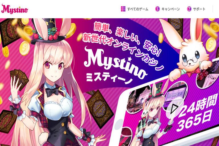ミスティーノカジノ【Mystino Casino】